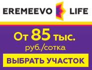 Поселок «Еремеево life», 37 км по Новорижскому ш. Участки от 85 тыс. руб./сот.